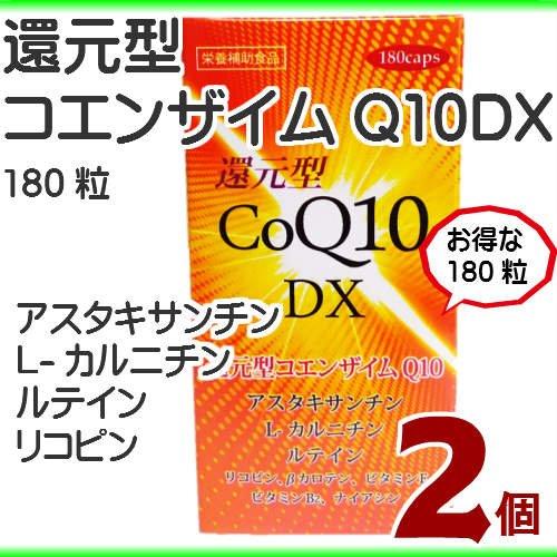 還元型コエンザイムQ10デラックス 180粒 2個セット COQ10DX B01HG7K6IA
