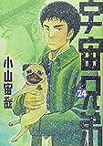 Uchu Kyodai [Space Brothers] - Vol.24 (Morning KC Comics) Manga (Comic)