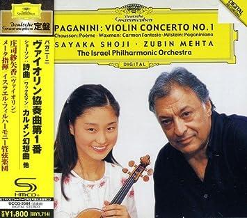 パガニーニ:ヴァイオリン協奏曲第1番