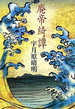 廃帝綺譚 (中公文庫)