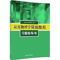 应用物理学简明教程习题指导书