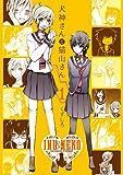 犬神さんと猫山さん (1)巻