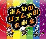 Game Music - Minna No Rhythm Tengoku Zenkyoku Shuu (4CDS) [Japan CD] QWCT-10065