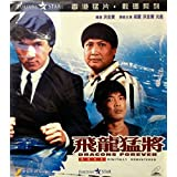 Dragons Forever (1988) Fortune Star Digitally Remastered VCD in Cantonese & Mandarin w/ Chinese & English Subtitles ~Imported From Hong Kong~ by Sammo Kam-Bo Hung, Biao Yuen Jackie Chan
