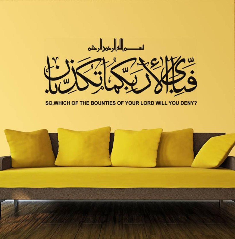 Buy Decals Design \'Islamic Surah Rahman Calligraphy Art Arabic\' Wall ...