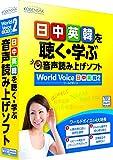 高電社 WorldVoice 日中英韓2