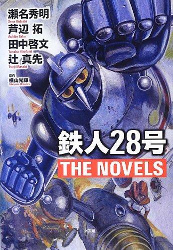 鉄人28号 THE NOVELSの商品画像