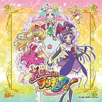Amazon 魔法つかいプリキュア 後期主題歌シングルdvd付 アニメ