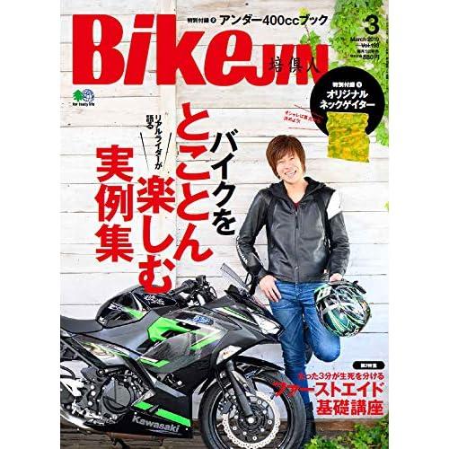 BikeJIN 2019年3月号 画像