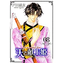 TEN TO MITSUGIHIME 8 (TOSUISHA ICHI RACI COMICS) (Japanese Edition)