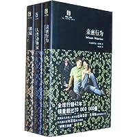 裸猿三部曲:裸猿+人类动物园+亲密行为共3册
