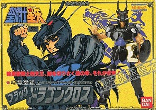 聖闘士星矢 聖闘士聖衣大系 限定暗黒聖衣 ブラックドラゴンクロス