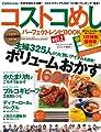コストコめし パーフェクトレシピBOOK vol.2―2013年11月15日~12月31日まで 1日特別招待券つき (主婦の友生活シリーズ)
