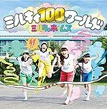 ミルキィ100ワールド(限定盤)(Blu-ray付)