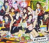 Passpo - Mousou No Hawaii (Type A) (CD+DVD) [Japan LTD CD] UPCH-9870