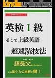 英検1級 そして上級英語 超速読技法