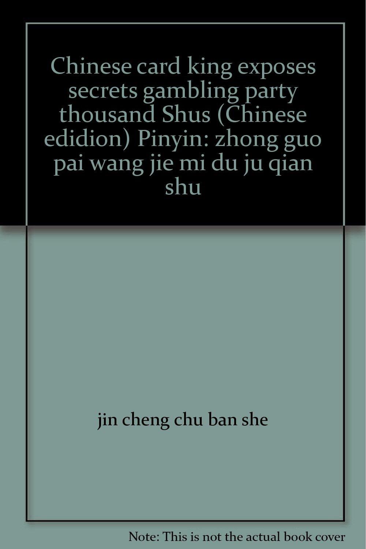 Chinese card king exposes secrets gambling party thousand Shus (Chinese edidion) Pinyin: zhong guo pai wang jie mi du ju qian shu ebook