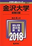 金沢大学(前期日程) (2018年版大学入試シリーズ)