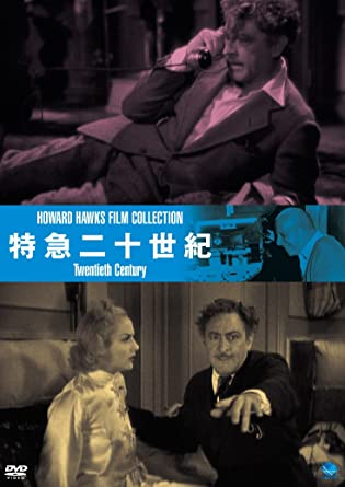 映画特急二十世紀