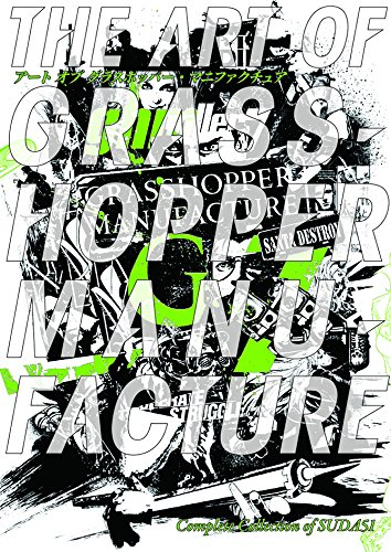 The Art of Grasshopper Manufacture: Complete Collection of SUDA51 - A Great Video Game Designer in Japan (Japanese - Shipping International Available
