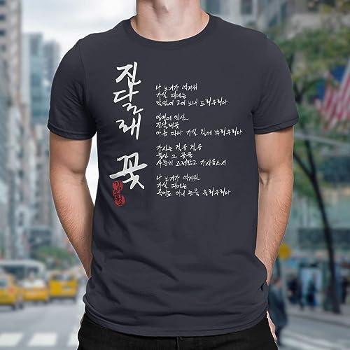 Amazon Com Famous Poem In Korea Azaleas Kim Sowol Hangeul Hangul