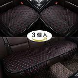 車用 シートカバーセット 前座席用2枚+後部座席用1枚 カーシートカバー 座布団 シートクッション 座席シート 3枚組 カー用品 脱とても簡単 滑り止め 通気 防水