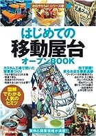 はじめての「移動屋台」オープンBOOK (お店やろうよ!)