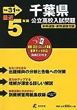 千葉県公立高校 入試問題 平成31年度版 【過去5年分収録】  英語・国語リスニング問題音声データダウンロード+CD付 (Z12)