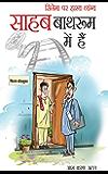 Sahab Bathroom Mein Hain : साहब बाथरूम में हैं : सिनेमा पर हास्य व्यंग्य (Hindi Edition)