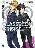 Classroom☆Crisis (3) (MF文庫J)