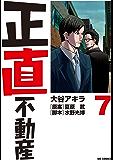 正直不動産(7) (ビッグコミックス)