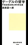 ゲーデルの哲学 不完全性定理と神の存在論 (講談社現代新書)