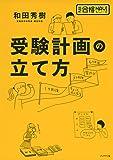 受験勉強計画の立て方 (超明解!合格NAVIシリーズ)
