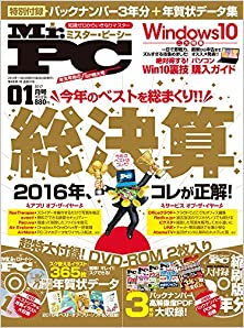 [雑誌] Mr.PC (ミスターピーシー) 2017年01月号