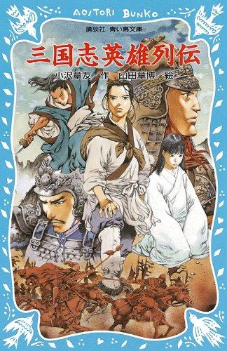 Read Online (Kodansha blue bird library) Three Kingdoms Hero Retsuden (2011) ISBN: 4062852047 [Japanese Import] pdf epub