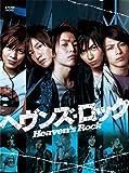 ヘヴンズ・ロック~Heaven's Rock~ [DVD]