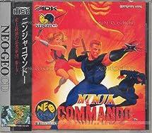 Amazon.com: Ninja Commando [Japan Import]: Video Games
