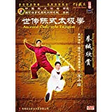 Chen Style Tai Chi Collection Routines & Weapon appreciation Chen Xiaowang 2DVDs