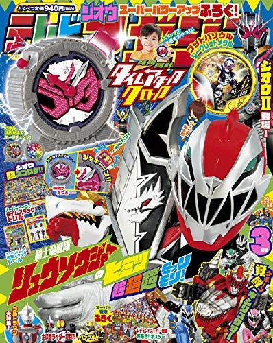 テレビマガジン 2019年3月号 画像