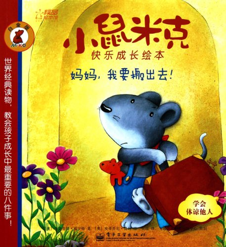 Mom, I want to move out - picture book of mice Mick's happy growing up-Platinum (Chinese Edition) -