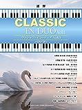 ピアノ連弾 クラシック・イン・デュオ Vol.1 ~白鳥の湖~