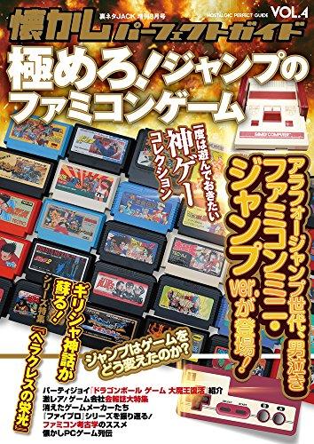 懐かしパーフェクトガイド Vol.4 極めろ! ファミコン・ジャンプ・ゲーム