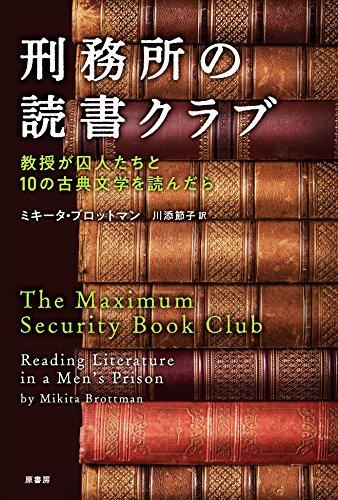 刑務所の読書クラブ:教授が囚人たちと10の古典文学を読んだら