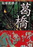 葛橋 (角川文庫)