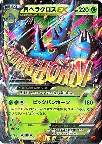 (Pokemon Card XY Japanese - M/Mega Heracross EX - Rising Fist (005/096) RR Holo Rare)