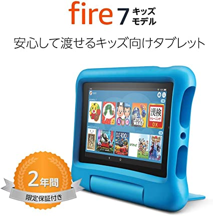 Fire 7 タブレット キッズモデル ブルー (7インチディスプレイ) 16GB 数千点のキッズコンテンツが1年間使い放題