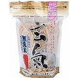 30年産 無農薬 発芽玄米 玄氣(げんき)4.5kg (1.5㎏×3袋)