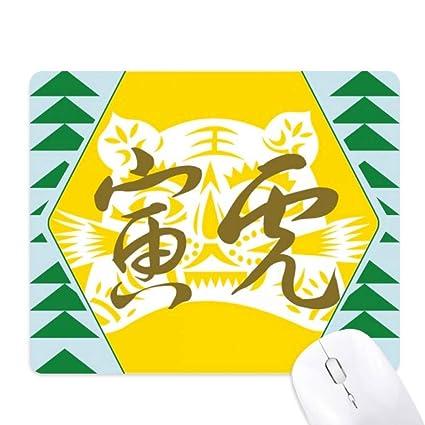 Amazon com : New Year of Tiger Animal China Zodiac Mouse Pad