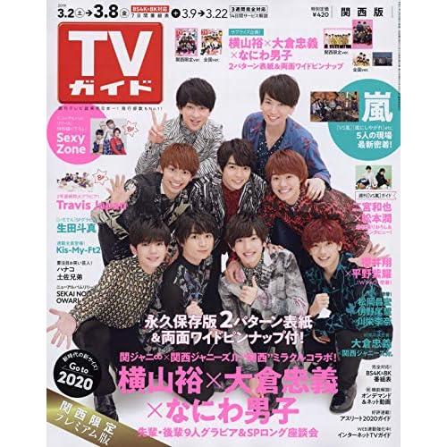 週刊TVガイド 2019年 3/8号 追加画像