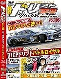 ドリフト天国 DVD Vol.105